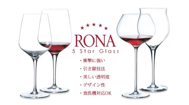 気分を高めるなら必須!通販で買えるオススメのワイングラス3選