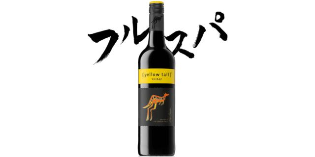 【コスパ最高】1000円以下で飲めるおすすめのワイン3選を厳選!